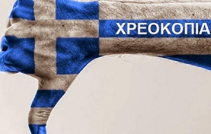 ΒΟΜΒΑ ΜΕΓΑΤΟΝΩΝ - Ποιοι μιλούν για χρεοκοπία της Ελλάδας; - Φωτογραφία 1