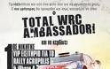 Θέλεις  να γίνεις ο πρώτος Έλληνας WRC Ambassador και να κερδίσεις μοναδικά δώρα;