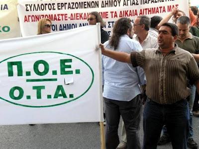 Δεν θα απεργήσουν οι εργαζόμενοι στους ΟΤΑ - Φωτογραφία 1
