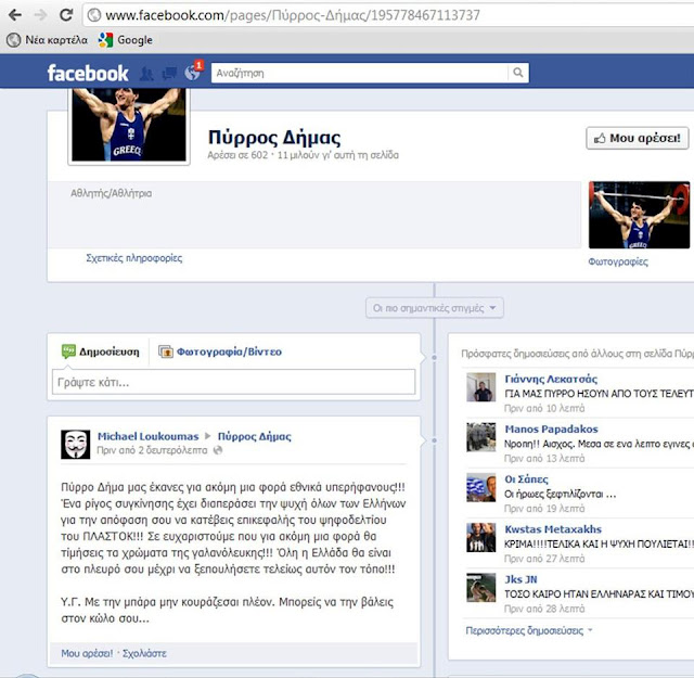 ΣΟΚ: Ο διαδικτυακός τρομοκράτης Λουκουμάς ξαναχτυπά σε πολιτικές ιστοσελίδες! - Φωτογραφία 2