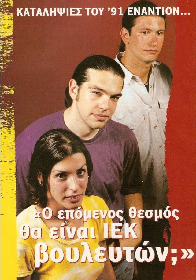 ΔΕΙΤΕ: Ο Αλέξης Τσίπρας με κοτσίδα το 1997! - Φωτογραφία 2