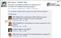 Το Facebook του... Εγέρθητου - Φωτογραφία 2