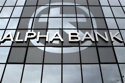 Alpha Bank: Η ακύρωση του Μνημονίου οδηγεί εκτός ευρώ και ΕΕ - Φωτογραφία 1