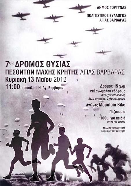 7ος Δρόμος Θυσίας Πεσόντων Μάχης Κρήτης - Φωτογραφία 2