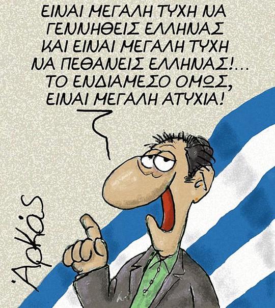 ΔΕΙΤΕ: Η τύχη και η ατυχία τού να είσαι Έλληνας... - Φωτογραφία 2