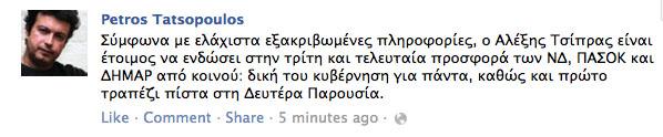 ΔΕΙΤΕ: Ο Τατσόπουλος... αποκάλυψε τα σχέδια του Αλέξη Τσίπρα στο Facebook! - Φωτογραφία 2