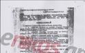 Αποκάλυψη Π. Καμμένου στο Ν. Χατζηνικολάου: Έγγραφο ντοκουμέντο για την έγκριση της αγοράς των 500 εκατ. δολαρίων από την κυβέρνηση Σαμαρά - Φωτογραφία 2