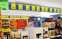 Αποκάλυψη - Βόμβα! Τα Lild κοροϊδεύουν για φθηνά προϊόντα, δείτε τι πραγματικά συμβαίνει... [photo]