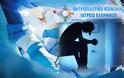Τέσσερις προβληματισμοί από το Κοινωνικό Ιατρείο Ελληνικού στο σχέδιο για τους ανασφάλιστου