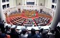 LIVE εικόνα από την βουλή για την ψήφιση του νέου Ν/Σ