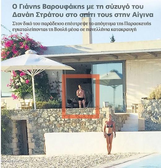 Η Δανάη Στράτου μηνύει το Θέμα για τις φωτογραφίες της πισίνας - Φωτογραφία 1