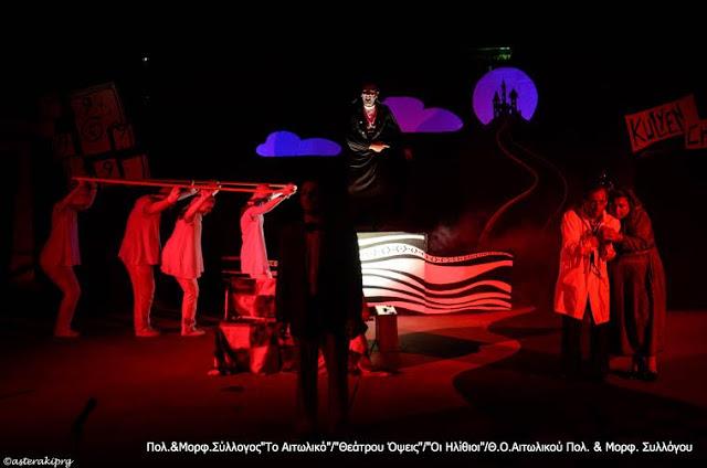 Τελετή Λήξης Θεάτρου Όψεις - Φωτογραφία 3