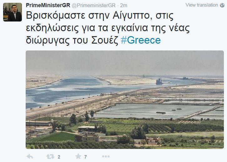 Το tweet του Πρωθυπουργού από την Αίγυπτο - Φωτογραφία 2