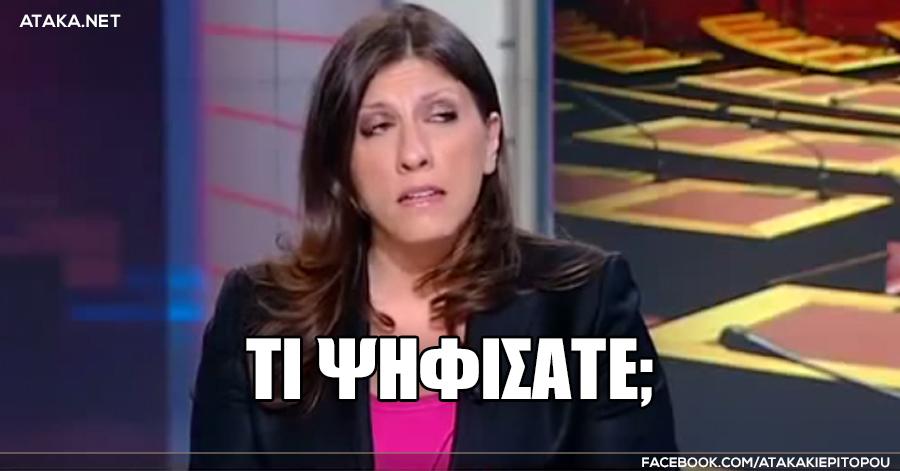 ΕΚΛΟΓΕΣ 2015: Η φωτογραφία της Κωνσταντοπούλου που σαρώνει - Φωτογραφία 2