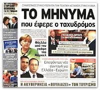 Η Ελλάδα δεν μπορεί να συνεχίσει τις πολιτικές που απαιτούν οι Γερμανία και η ΕΚΤ - Φωτογραφία 1