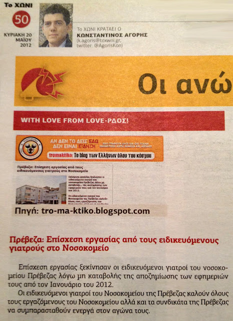 To χωνί η αντιμνημονιακή Κυριακάτικη εφημερίδα, τίμησε το tromaktiko! - Φωτογραφία 2