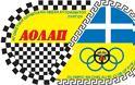 Το εξ αναβολής 23o Rally Sprint ΑΟΛΑΠ θα γίνει 30 Ιουνίου – 1 Ιουλίου