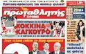 Κυριακάτικες Αθλητικές εφημερίδες [20-5-2012] - Φωτογραφία 11