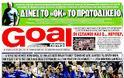 Κυριακάτικες Αθλητικές εφημερίδες [20-5-2012] - Φωτογραφία 4