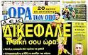 Κυριακάτικες Αθλητικές εφημερίδες [20-5-2012] - Φωτογραφία 8
