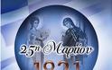 25η Μαρτίου : Ημέρα Εορτασμού του Ευαγγελισμού της Θεοτόκου και της Έναρξης της Ελληνικής Επανάστασης του 1821