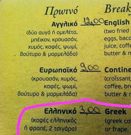 ΑΠΙΣΤΕΥΤΟ: Δείτε τι πρωινό σερβίρει καφετέρια στην Ελλάδα και κλάψτε απο τα γέλια! [photo] - Φωτογραφία 2