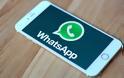 ΠΡΟΣΟΧΗ: Νέα απάτη με το WhatsApp ενεργοποιεί πληρωμένη συνδρομή