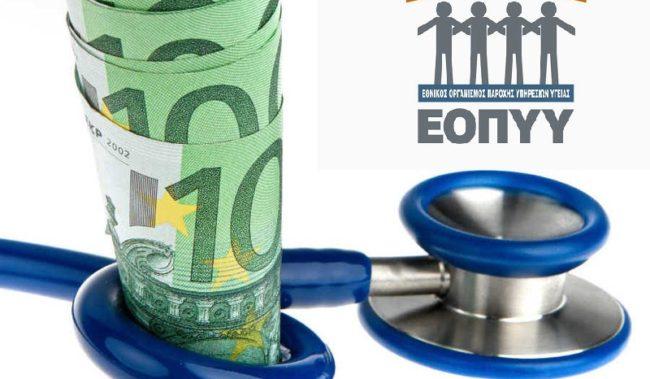 Μπλοκάρουν το «χρυσό» μπόνους 4 εκατ. ευρώ του ΕΟΠΥΥ οι γιατροί του ΠΙΣ ! Τι αποφάσισαν - Φωτογραφία 1