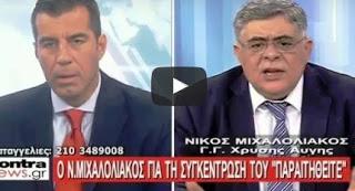 Ν. Γ. Μιχαλολιάκος: Αφού η ΝΔ επιθυμεί εκλογές, ας παραιτηθούν οι βουλευτές της για να τις προκαλέσει [video] - Φωτογραφία 1