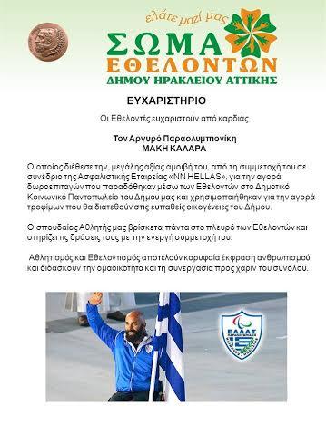 Οι Εθελοντές Ηρακλείου ευχαριστούν από καρδιάς  τον Αργυρό Παραολυμπιονίκη  ΜΑΚΗ ΚΑΛΑΡΑ - Φωτογραφία 2