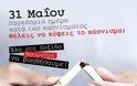Νέα Ομάδα για τη Διακοπή του καπνίσματος στην «Πυξίδα» - Φωτογραφία 3