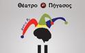 Θέατρο «Πήγασος» - «ΜΙΣΤΕΡΟ ΜΠΟΥΦΟ» - Φωτογραφία 3