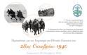 Εορτασμός εθνικής Επετείου 28ης Οκτωβρίου στο Δήμο Γλυφάδας