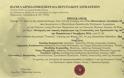 17ο Συνέδριο Εθνικής Αυτογνωσίας | Πανελλήνια Ομοσπονδία Ποντιακών Σωματείων