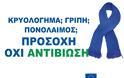Αν η αντίσταση των μικροβίων στα αντιβιοτικά δεν περιοριστεί, είναι σε θέση να γυρίσει την ιατρική εκατό χρόνια πίσω - Φωτογραφία 1