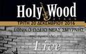 Μην το χάσετε! Live Σύγχρονου τμήματος στο HolyWood Stage...