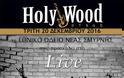 Μην το χάσετε! Live Σύγχρονου τμήματος στο HolyWood Stage... - Φωτογραφία 2