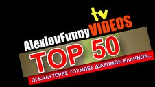 Οι 50 καλύτερες τούμπες [video] - Φωτογραφία 1