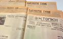 Τα αρχεία δυο ακόμα ιστορικών εφημερίδων της Κρήτης στη Δημοτική Βιβλιοθήκη Μαλεβιζίου