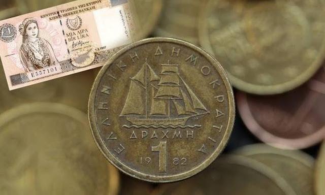 Η Ελλάδα θα επιστρέψει στη δραχμή και η Κύπρος στη λίρα το 2017... - Φωτογραφία 1
