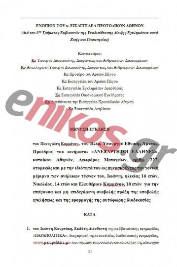 Ολόκληρη η μήνυση του Καμμένου κατά Κουρτάκη και Τζένου - Φωτογραφία 1