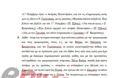 Ολόκληρη η μήνυση του Καμμένου κατά Κουρτάκη και Τζένου - Φωτογραφία 10