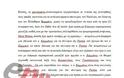 Ολόκληρη η μήνυση του Καμμένου κατά Κουρτάκη και Τζένου - Φωτογραφία 11