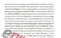 Ολόκληρη η μήνυση του Καμμένου κατά Κουρτάκη και Τζένου - Φωτογραφία 13