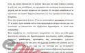 Ολόκληρη η μήνυση του Καμμένου κατά Κουρτάκη και Τζένου - Φωτογραφία 14