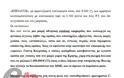 Ολόκληρη η μήνυση του Καμμένου κατά Κουρτάκη και Τζένου - Φωτογραφία 18