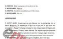 Ολόκληρη η μήνυση του Καμμένου κατά Κουρτάκη και Τζένου - Φωτογραφία 6