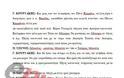 Ολόκληρη η μήνυση του Καμμένου κατά Κουρτάκη και Τζένου - Φωτογραφία 7