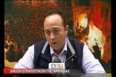 Ε.Σ.ΠΕ.Ε.ΑΡ. - Ο Πρόεδρος στην Αρκαδική τηλεόραση σε μια συνέντευξη εφ΄ όλης της ύλης