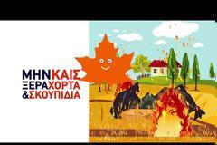 Νέο σποτ από τη Πολιτική Προστασία για τις δασικές πυρκαγιές (ΒΙΝΤΕΟ)